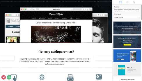 Бесплатные платформы для создания сайтов в россии