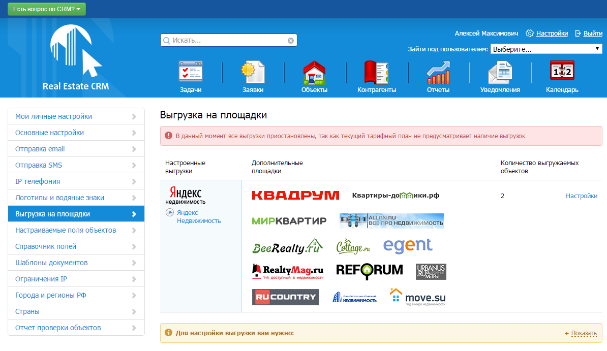 Скриншот Real Estate CRM