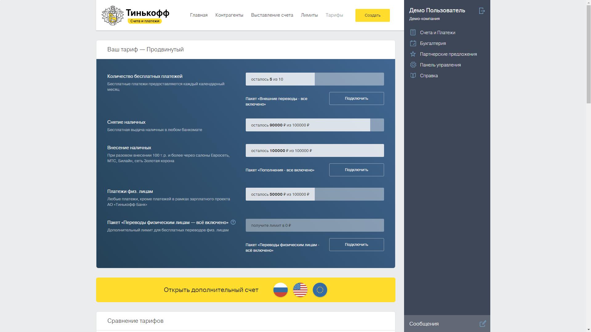 банк москвы онлайн юридическим лицам
