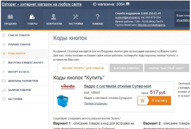 2ca9650e86281 Screenshot Eshoper Screenshot ...