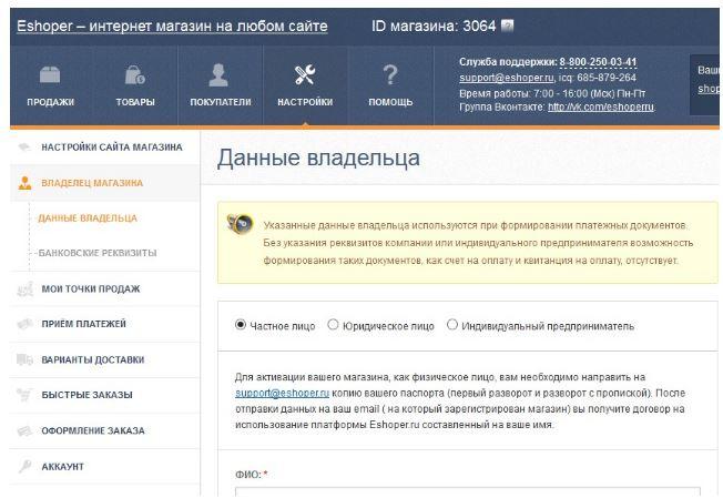 eea62fb5dfb95 Screenshot Eshoper Screenshot Eshoper ...