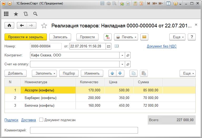 Скриншот 1с бухгалтерия ип можно ли сделать по месту регистрации временной