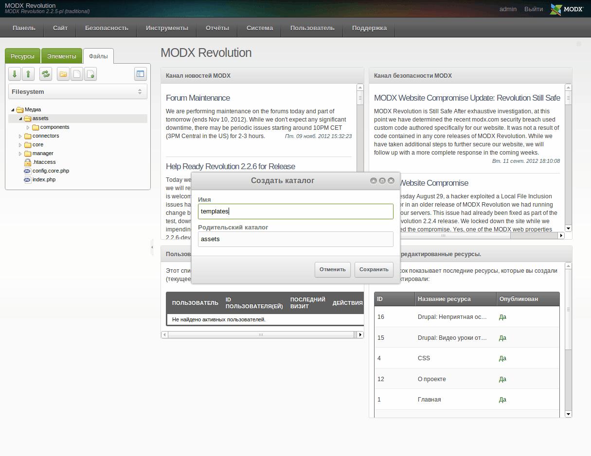 Сравнение битрикс с modx при экспорте товара в битрикс