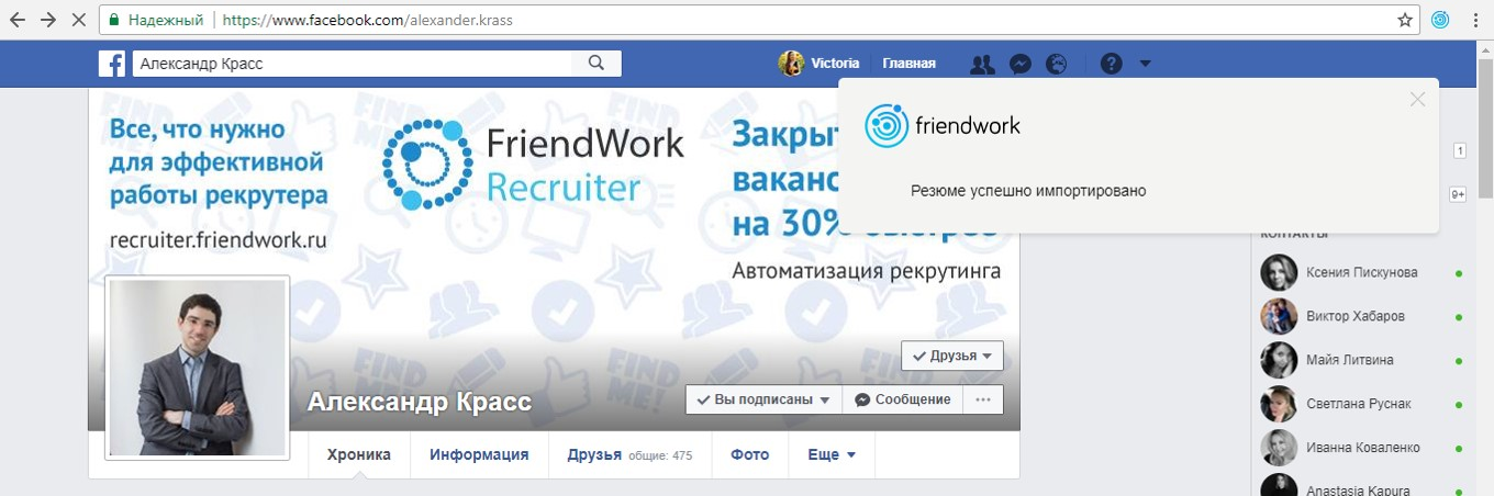 Скриншот FriendWork Recruiter