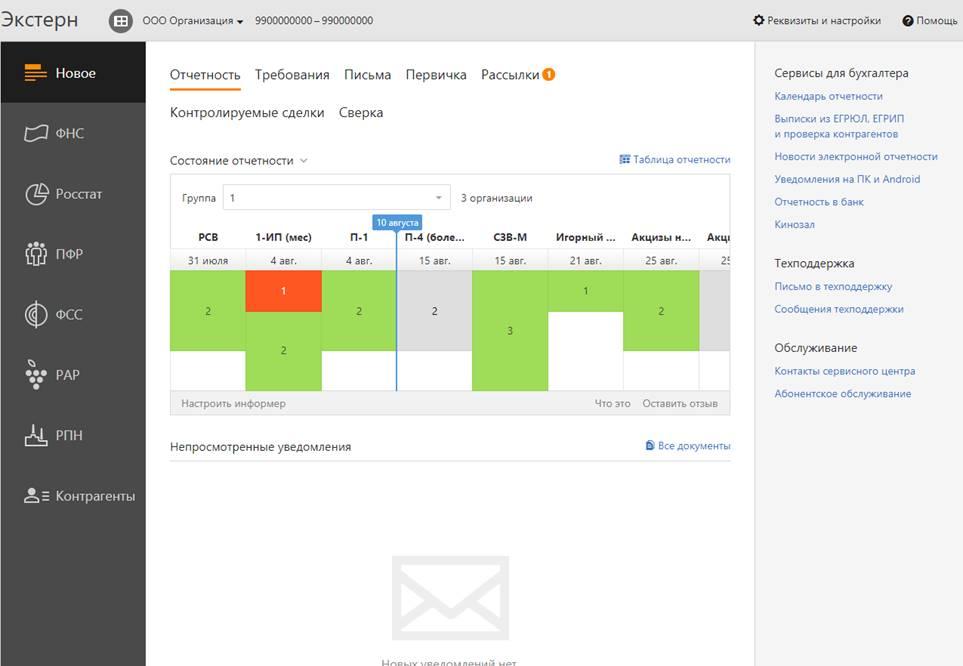 Программа электронной отчетности контур экстерн заполнить декларацию 3 ндфл на обучение ребенка онлайн