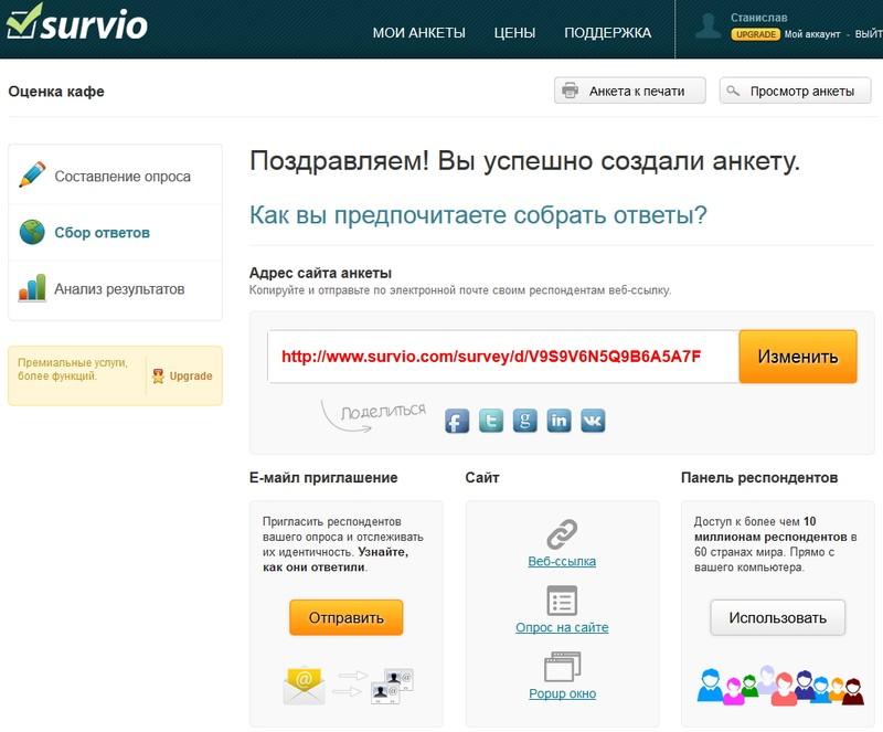 Как создать анкету на компьютере - Shoprose.ru