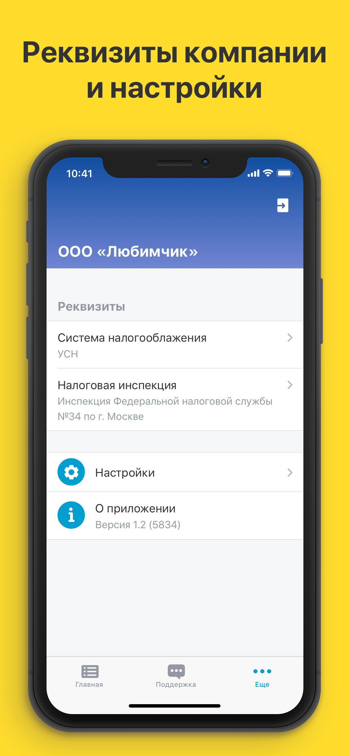 Онлайн бухгалтерия для мобильного регистрация ооо зеленоград с юр адресом