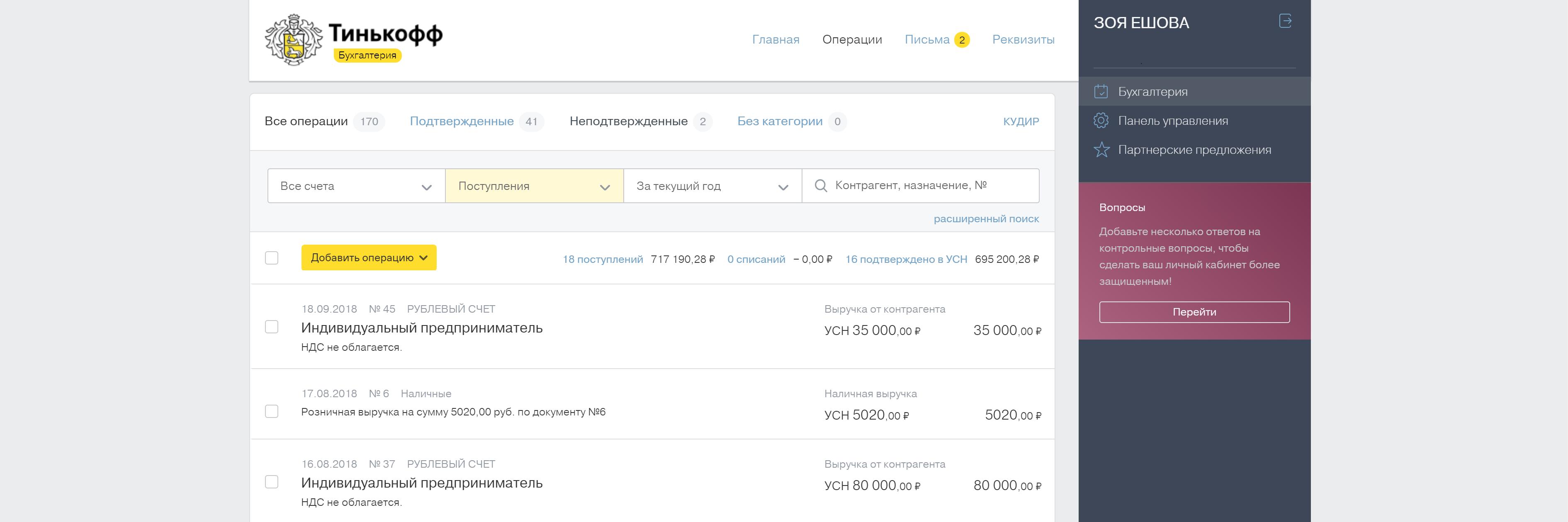 Тинькофф бизнес бухгалтерия регистрация ип в 2019 году в москве
