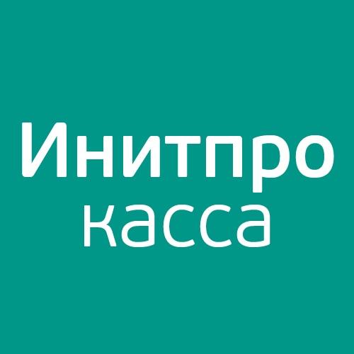 Инитпро Касса