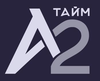 A2.Тайм