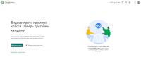 Главное меню Google Meet