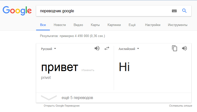 Сравнение Переводчик Google и Translate.ru | Startpack