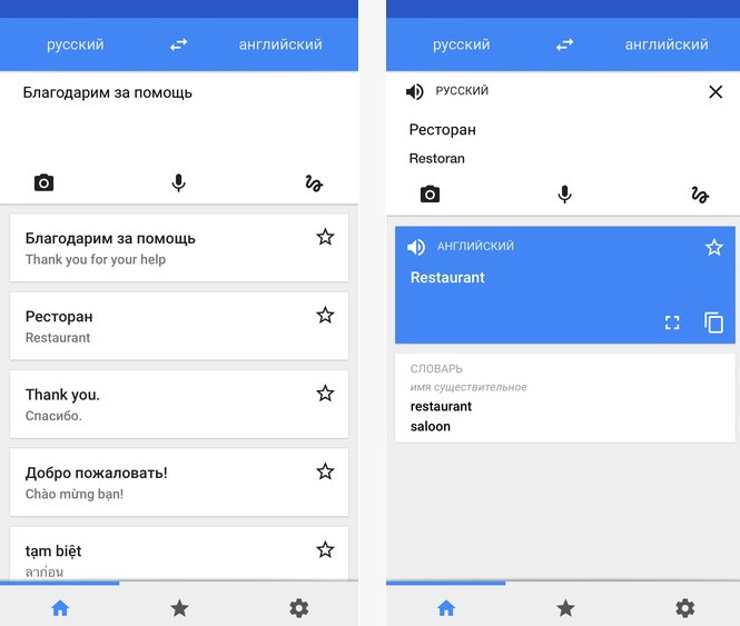 яндекс переводчик гугл - фото 9