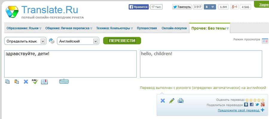 Translate Ru переводчик - фото 10