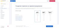 Подписка на администрирование - Serverspace