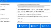 Внешний виl сертификата в CorePlat