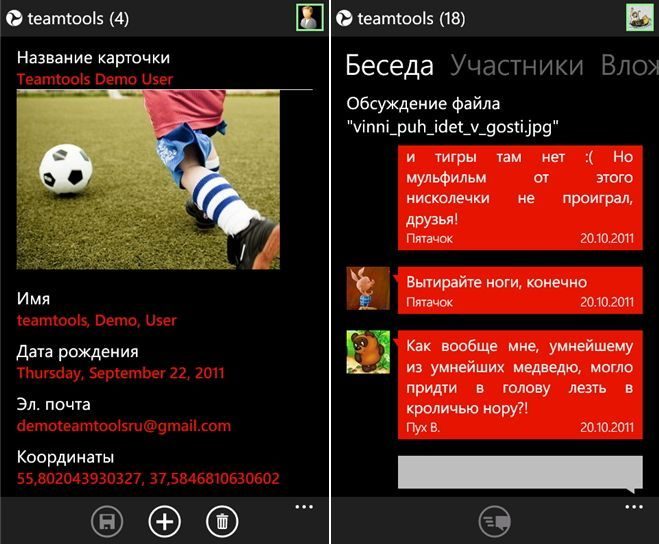 teamtools для Windows Phone