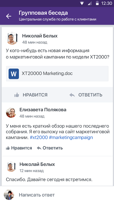 Yammer для Android