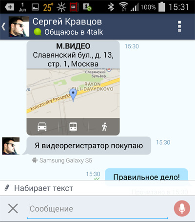 Скриншот 4talk Messenger