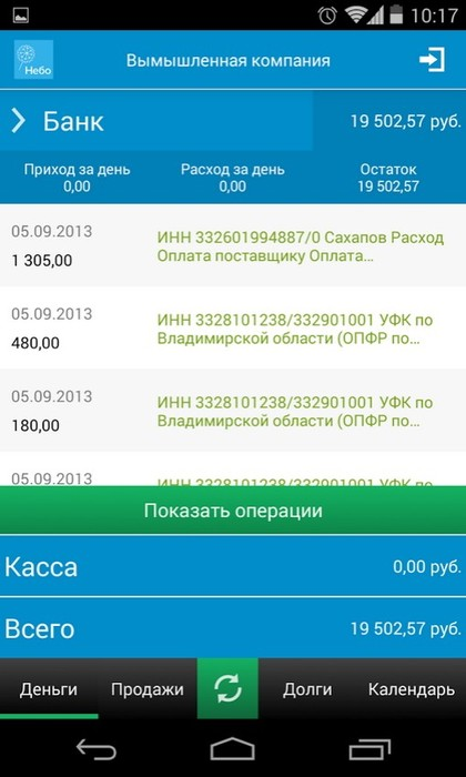 Небо для Android