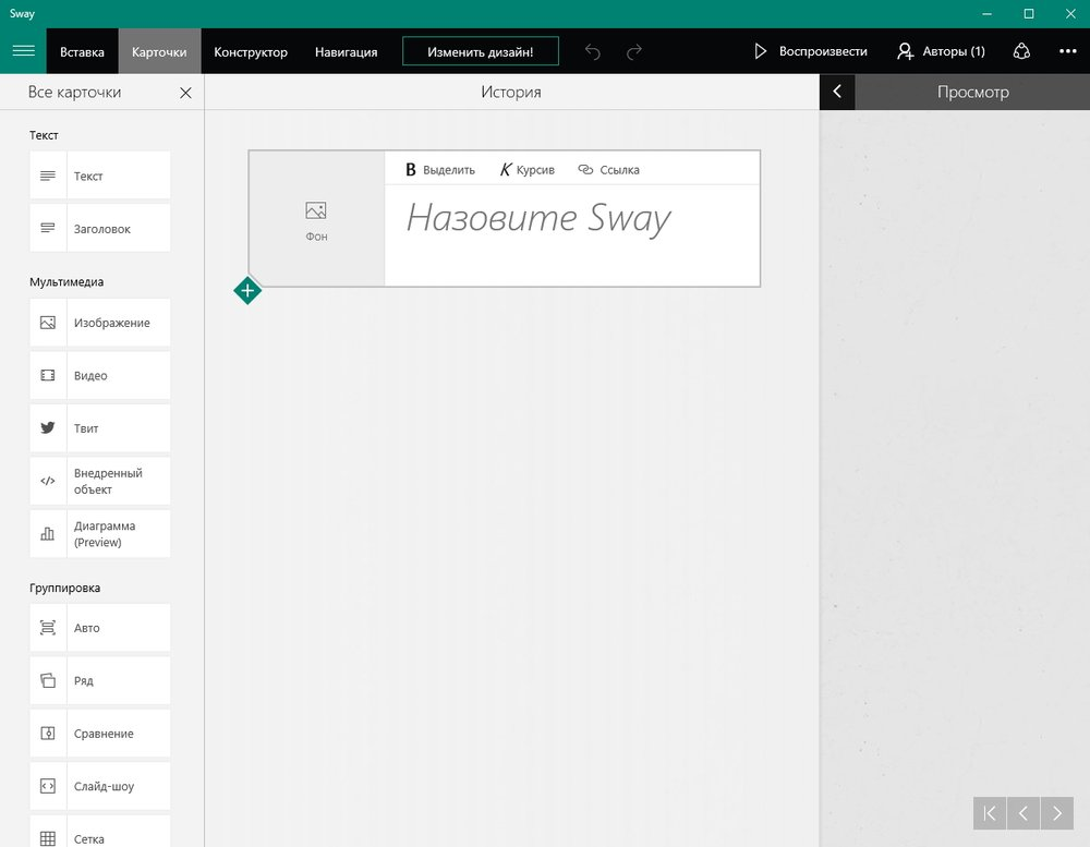 Создание презентации в Office Sway