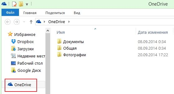 OneDrive для Windows