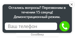 Виджет GoodBeep