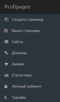 Меню Profipages.net