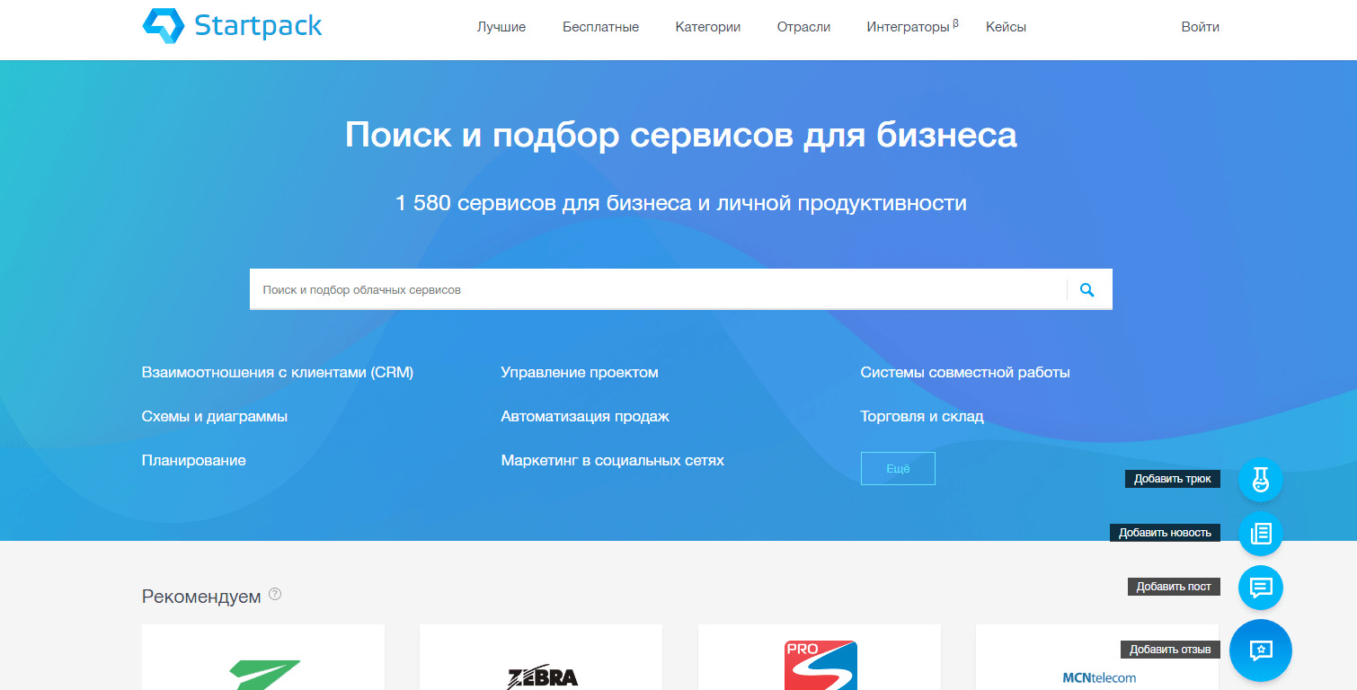 Скриншот Startpack