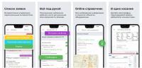 Okdesk. Мобильное приложение
