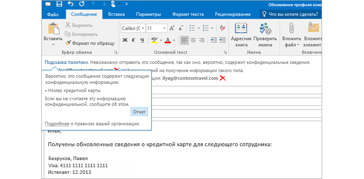 Скриншот Microsoft Exchange