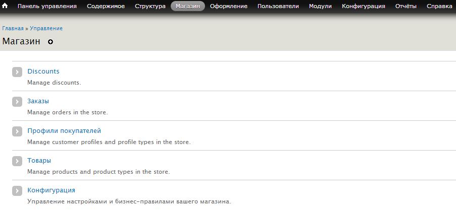 Битрикс drupal сравнение 1с битрикс шаблоны интернет магазина скачать