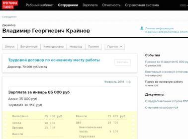 Главбух онлайн бухгалтерия налоговые формы регистрации ооо