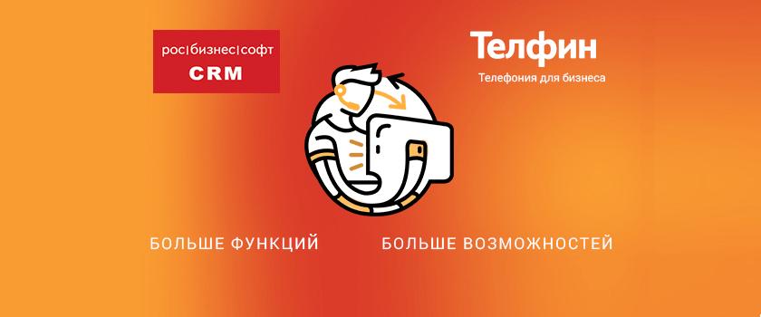 «РосБизнесСофт CRM» теперь интегрирована c АТС «Телфин.Офис»