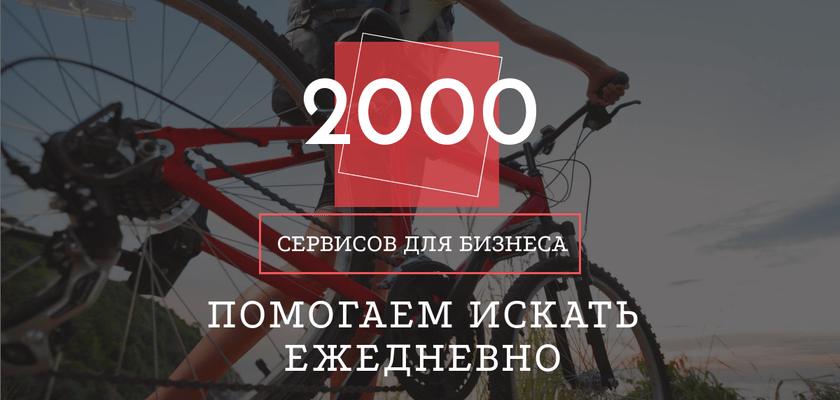 Startpack собрала 2000 сервисов со всего мира