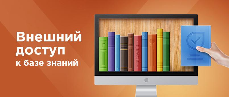 В базе знаний Flowlu теперь можно открыть внешний доступ