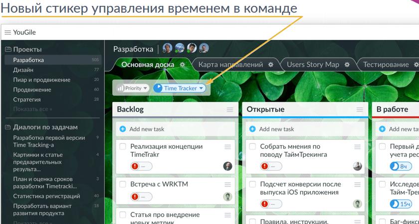 Незаменимо для веб-студий. Новый стикер Time-Tracking в YouGile