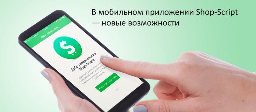 Shop-Script обновляют мобильное приложение для работы с интернет-магазином