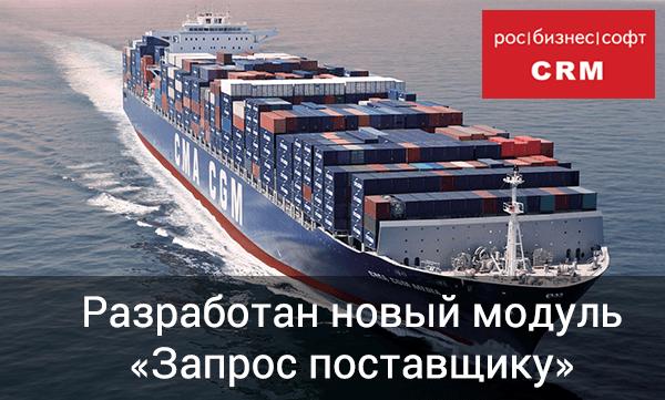 В РосБизнесСофт CRM новый модуль для запросов поставщику