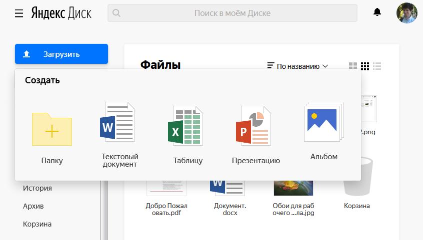 Яндекс.Диск обновил дизайн
