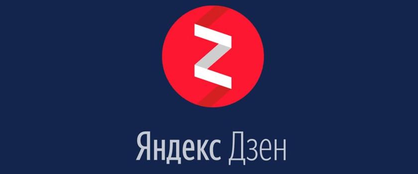Brand Analytics теперь анализирует и Яндекс.Дзен
