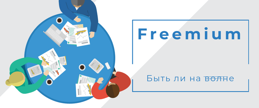 Трибуна разработчика: быть ли сервису бесплатным. Часть 1