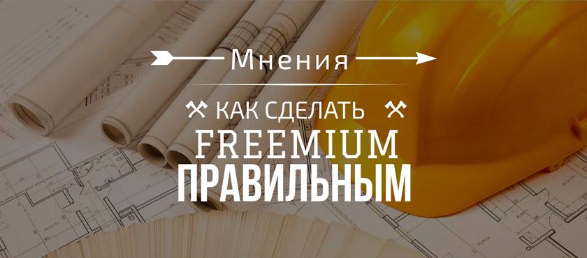 Трибуна разработчика: быть ли сервису бесплатным. Часть 2