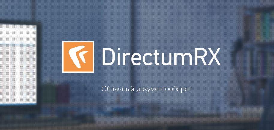 DirectumRX 2.4с новым подходом кэффективности ипорядку