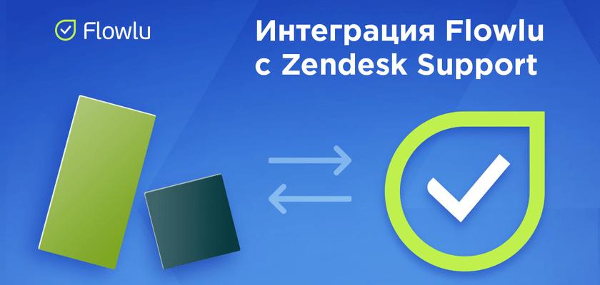 Сервис Flowlu интегрировали с Zendesk