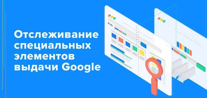 Специальные элементы поисковой выдачи Google в последнем релизе SE Ranking