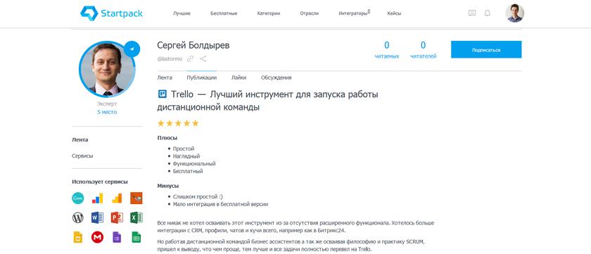 Startpack обновляет профили пользователей и включает подписки