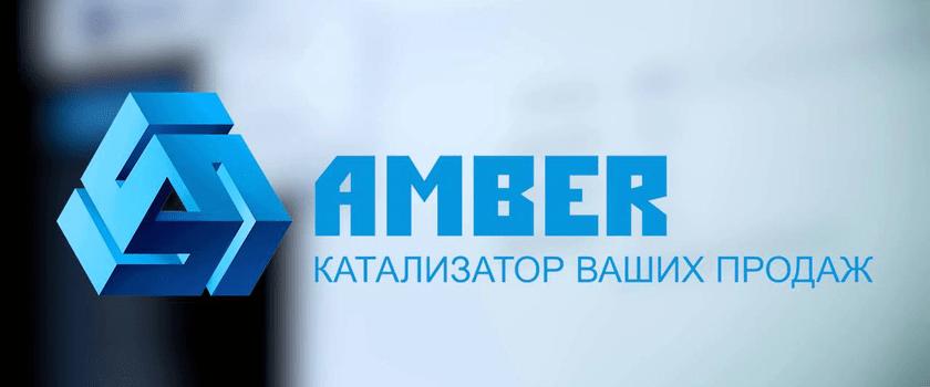 Интеграция AMBER CRM иCallTracking— максимум функций для увеличения продаж