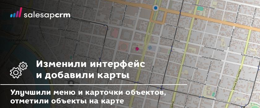 В SalesapCRM изменили интерфейс и добавили карты