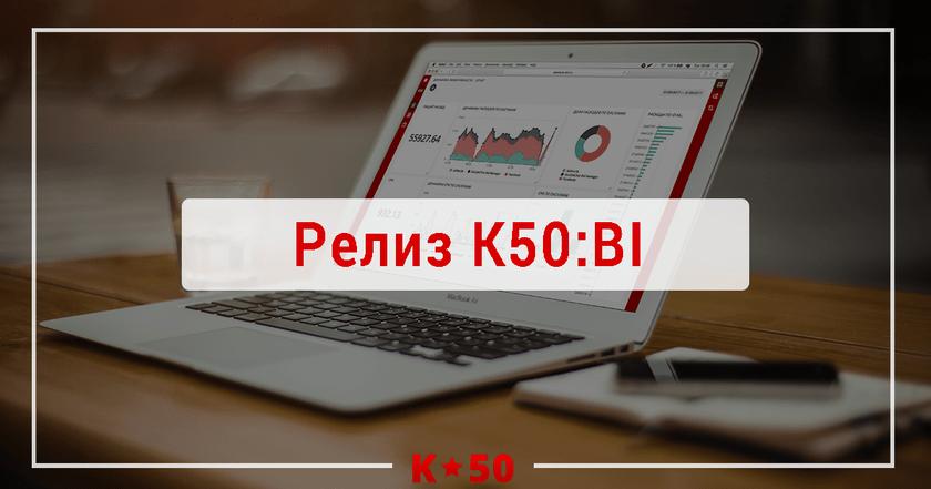 К50:BI генерирует любые отчеты и строит сквозную аналитику